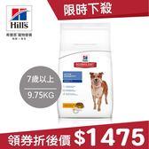 【Hill's希爾思】熟齡犬 7歲以上 活力長壽 (雞肉+大麥+米) 9.75KG
