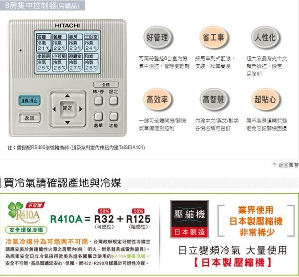 *~新家電錧~*【HITACHI日立 RAS-71JK/RAC-71JK】頂級系列變頻冷專一對一分離式冷氣~安裝另計