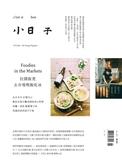 小日子享生活誌 6月號/2017 第62期:拉開板凳 去市場喫飯吃冰