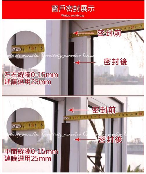 【門底密封條】寬2.5cm房門窗戶縫隙玻璃門門縫防風密封條 防水防噪音防塵防蟲防冷氣外洩