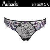 Aubade-浪漫女人M-L刺繡蕾絲丁褲(紫黑)MB