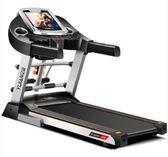 跑步機家用款多功能智慧靜音可折疊電動健身器材 愛麗絲精品igo220V