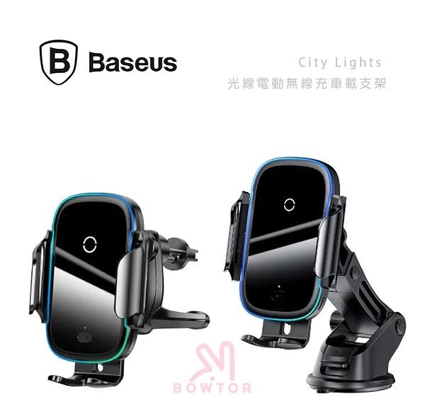 光華商場。包你個頭【Baseus倍思】City Lights 光線電動 無線充 車載支架 台灣公司貨保固