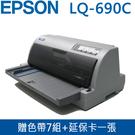 【免運費-贈色帶7組+延保卡】EPSON...