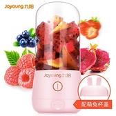 榨汁杯 九陽L3-C8家用水果便攜式電動多功能USB接口304不銹鋼刀頭榨汁杯 阿薩布魯