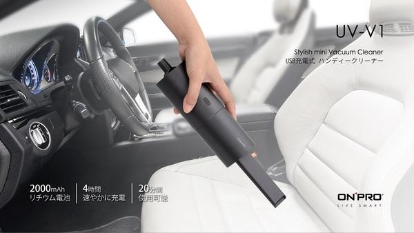 ONPRO USB充電無線吸塵器 UV-V1 ~吹吸兩用車用 辦公室 原廠公司貨