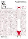 美育雙月刊228(2019.03-04)