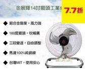 【尋寶趣】金展輝 14吋 桌扇 工業扇 立扇 電扇 電風扇 鋁扇葉 台灣製 壁扇 掛扇 吊扇 A-1401