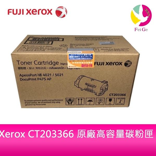 富士全錄 Fuji Xerox CT203366 原廠高容量碳粉匣 適用:P475 AP