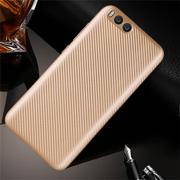 Xiaomi 小米6 5.15吋 碳纖維紋背蓋 矽膠手機殼 全包邊保護套 簡約手機套 TPU保護殼 軟殼 外殼