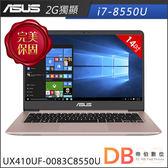 加碼贈★ASUS UX410UF-0083C8550U 14吋 i7-8550U 4核 2G獨顯 筆電(6期零利率)-送Office 365+衣物收納箱
