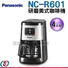 【信源】)4杯份【Panasonic 國際牌】研磨美式咖啡機 NC-R601 / NCR601