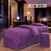 美容美體按摩美容床罩四件套美容院按摩理療推拿床罩MJBL 預購商品
