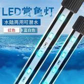 利水族照明可潛水LED賞魚燈水陸兩用紅白藍色高亮造景燈防水igo  蜜拉貝爾