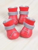 小狗鞋子防滑防水寵物鞋