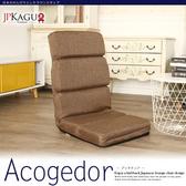 JP Kagu 日式高背亞麻布五段式和室椅躺椅亞麻咖啡