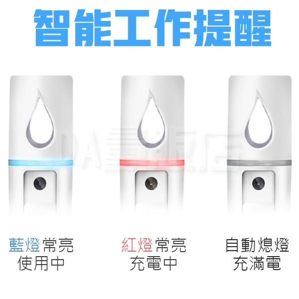 補水儀 酒精噴霧機 酒精分裝瓶 可裝酒精 20ml 美容儀 加濕器 噴霧補水儀 USB充電 臉部 保濕 護膚
