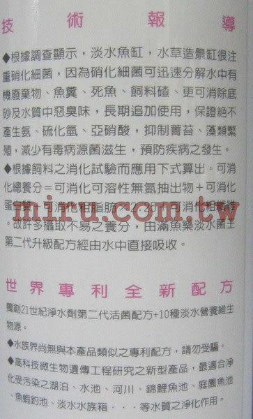 【西高地水族坊】滿魚樂MAYELO 淡水菌王(美商滿根實業出品)-第二代升級配方PRO 120cc