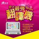 無敵CD-951電子字典/翻譯機【保固1...