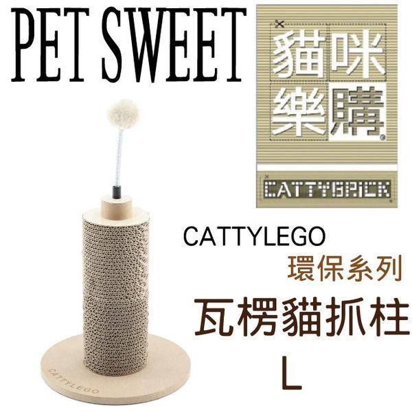 派斯威特 CATTYLEGO 貓咪樂購瓦楞貓抓柱L 貓抓板玩具(PCT-2438)
