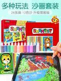 兒童沙畫套裝膠畫禮盒彩沙彩砂無毒女孩男孩手工DIY制作益智玩具 潮流前線