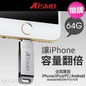 【marsfun火星樂】[限時搶購]KISMO iPhone 64G手機隨身硬碟/OTG隨身碟/記憶卡/傳輸/備份/PC/iOS/Mac/Android
