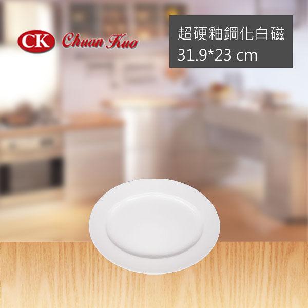 【CK】Coupe Oval Plate 橢圓盤 (5入)