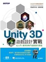 二手書《Unity 3D遊戲設計實戰(官方推薦用書,附試用版、單機與網頁版範例)》 R2Y 9862767200