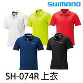 ★衣著特價出清★漁拓釣具 SHIMANO SH-074R 黑 / 藍 (吸水速乾抗UV防曬POLO衫)