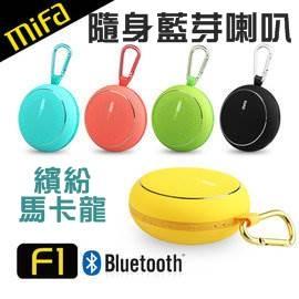 MiFa F1 繽紛馬卡龍隨身藍芽MP3喇叭 藍牙行動音響 防潑水設計 戶外攜帶方便 可當免持