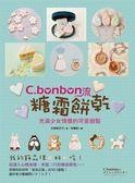 (二手書)C.bonbon流糖霜餅乾