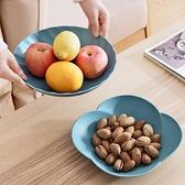 塑料水果盤創意客廳家用客廳茶幾零食瓜子盤【聚寶屋】