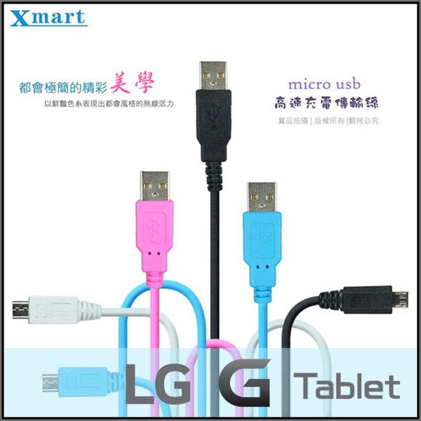 ☆Xmart Micro USB 2M/200cm 傳輸線/高速充電/LG G Tablet 7.0/8.0 V480/V490/8.3 V500/10.1 V700