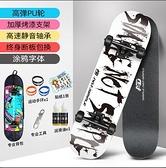 滑板 滑板專業初學者女生兒童青少年成年男成人雙翹公路短板四輪滑板車TW【快速出貨八折搶購】