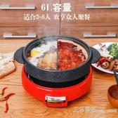 多功能燒烤烤肉一體鍋韓式家用鴛鴦電火火鍋 艾莎YYJ
