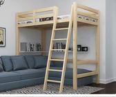 高架床成人實木高架床多功能組合床書桌床上床下桌兒童高低床學生上下鋪DF 全館免運