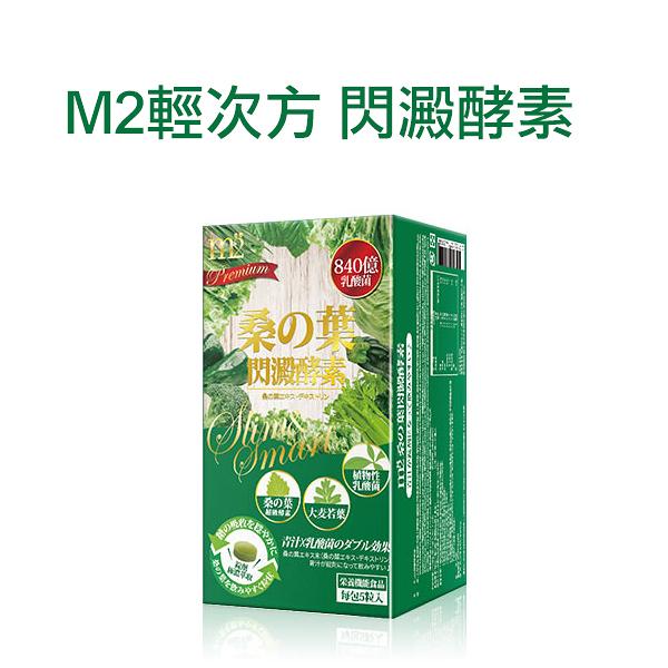M2輕次方 閃澱酵素錠 16包/盒 桑葉青汁錠【PQ 美妝】