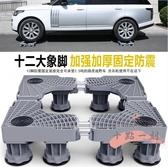 洗衣機架 洗衣機底座通用全自動托架置物架滾筒移動萬向輪墊高支架冰箱腳架 LW901