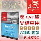 PetLand寵物樂園《Orijen 渴望》六種鮮魚-貓糧 5.45kg / 貓飼料