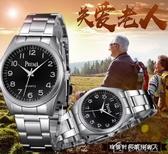 長輩老人大錶盤大數字手錶防水父母親媽媽中老年人男女手錶情侶錶 多色小屋
