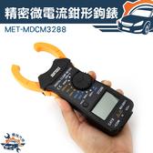 『儀特汽修』微電流鉤錶600A 600V 單線電流直流電壓全保護MET MDCM3288