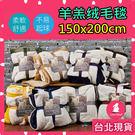 【預購】保暖羊羔絨毯 /純色/素色法蘭絨毛毯 保暖懶人羊羔絨毯子 純色法蘭絨羊羔絨毯