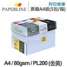 PAPERLINE PL200 金黃色彩...