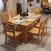 餐桌 實木餐桌椅組合現代簡約長方形西餐桌飯桌小戶型家用4/6人 中秋節低價促銷igo