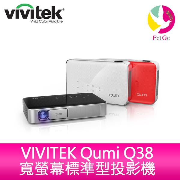 分期0利率 麗訊 VIVITEK Qumi Q38 投影機 LED 600流明度 Full HD 無線網路 公司貨
