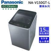 Panasonic國際牌 15kg 直立式變頻洗衣機NA-V150GT-L(炫銀灰)