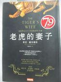 【書寶二手書T8/翻譯小說_LJM】老虎的妻子_蒂亞.歐布萊特