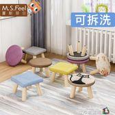 時尚成人蘑菇凳創意小板凳矮凳實木客廳布藝小凳子家用圓凳沙發凳 魔方數碼館igo