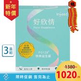 新春促銷1/23-1/30【3盒組】InSeed好欣情-PS128快樂益生菌粉劑 (2gX30包)