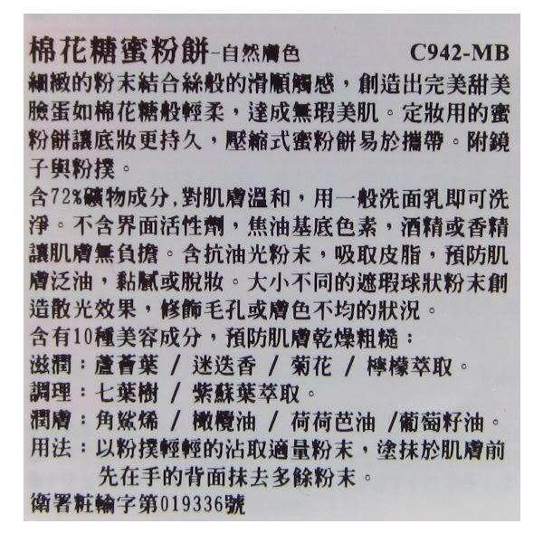 CANMAKE 棉花糖蜜粉餅 942-MB 10g